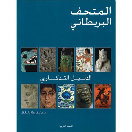 Souvenir guide - Arabic