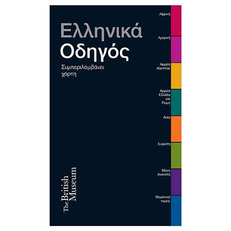 British Museum visitor guide (Greek)