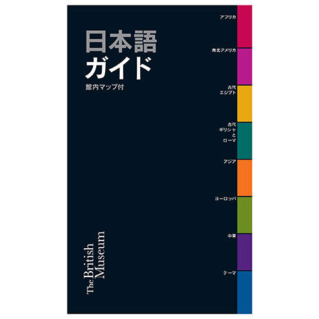 British Museum visitor guide (Japanese)