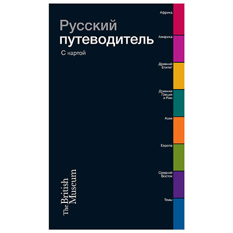 British Museum visitor guide (Russian)