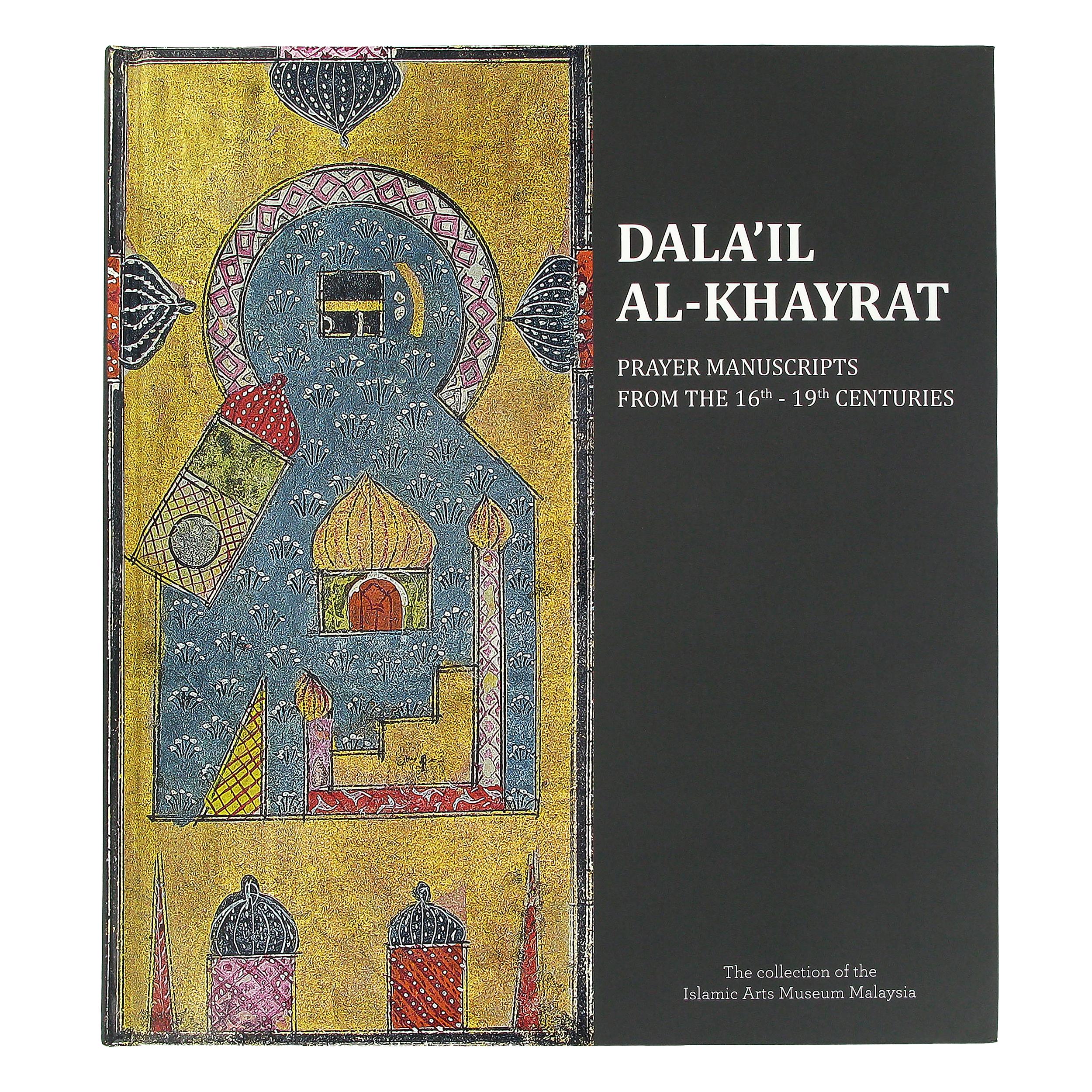 Dala'il al-Khayrat: Prayer Manuscripts From The 16th To 19th Centuries