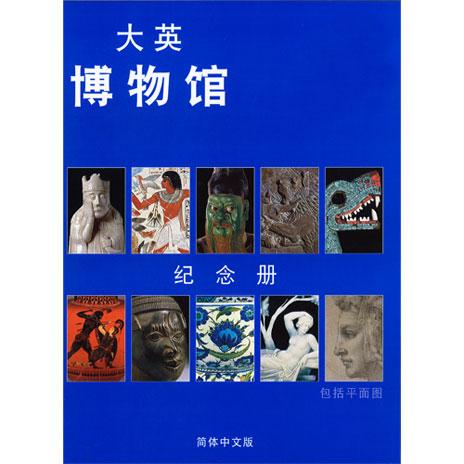 Souvenir guide - Chinese
